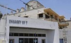 Ambasada SUA Siria