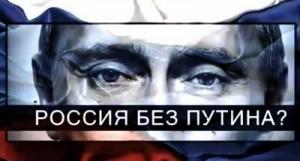 Rusia fara Putin