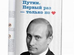 Vladimir Putin virginitate