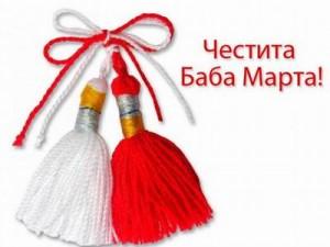 Martisor Bulgaria
