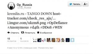 Kremlin.ru atacat de Anonymous