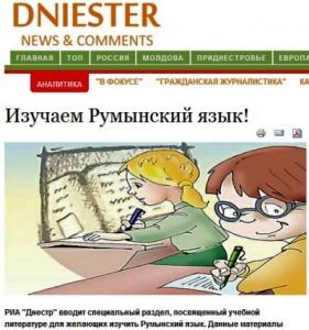Invatati limba romana - dniester.ru
