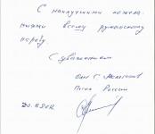 Facsimil Ambasadorul Federatiei Ruse in Romania