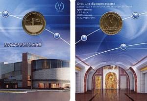 Staţia de metro Buharestskaya, inaugurată în ciuda MAE rus