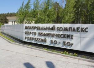 Un fost agent KGB s a sinucis lângă monumentul victimelor NKVD servicii secrete