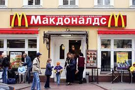 Autoritǎțiile ruse dau asigurǎri cǎ nu intenționeazǎ sǎ interzicǎ McDonalds (foto:bellenews.com)