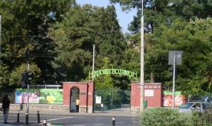 Intrarea_in_Gradina_Botanica_din_Bucuresti